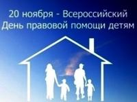 20 ноября в Белогорском районе пройдет День правовой помощи детям